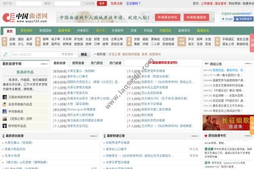 中國曲譜網