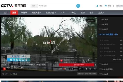 cctv4在線直播觀看